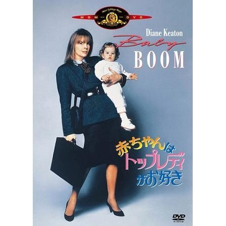Baby Boom [low priced Limited Release]