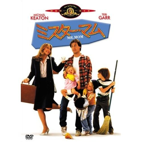 Mr. Mom [low priced Limited Release]