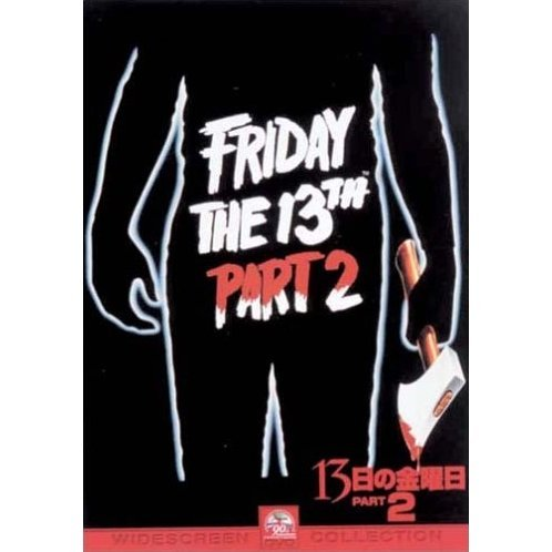 Friday The 13th Part 2 [low priced Limited Release]
