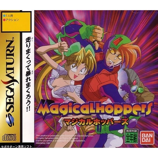 Magical Hoppers