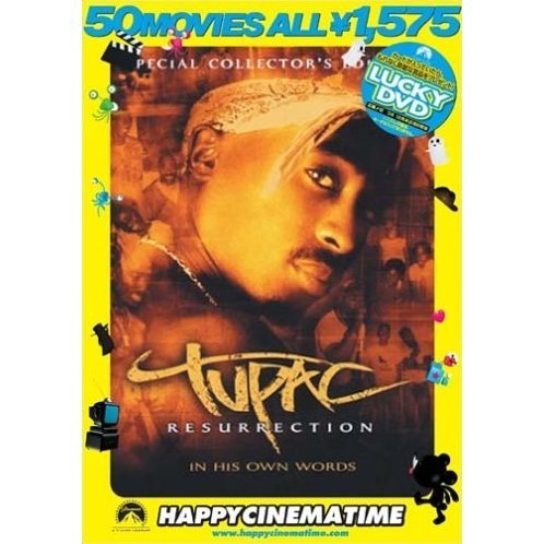 Tupac Resurrection Special Collector's Edition [low priced Limited Release]
