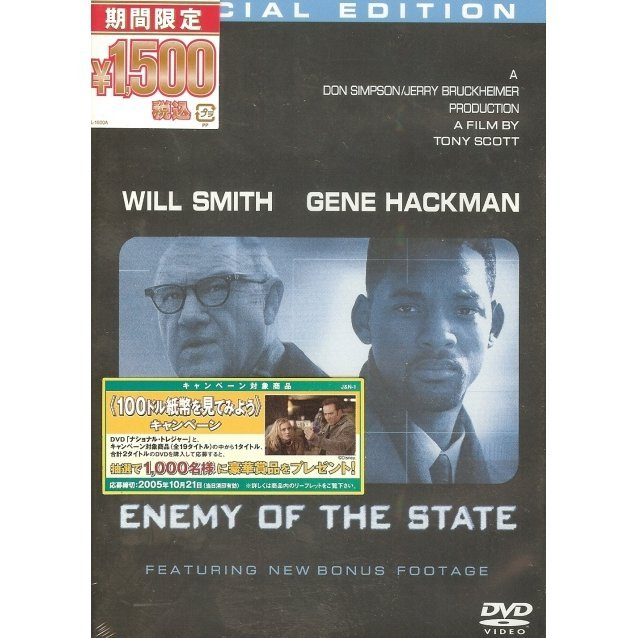 Enemy of the State Special Edition [low priced Limited Release]