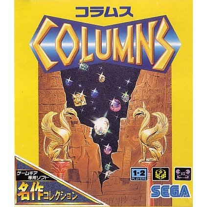 Columns (Meisaku Collection)