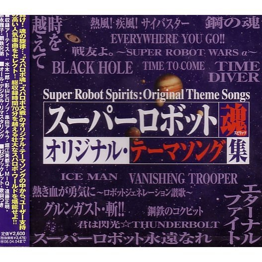 Super Robot Spirits - Original Theme Songs