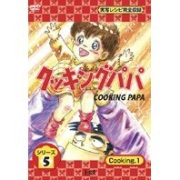 Cooking Papa - 5th season Cooking 1