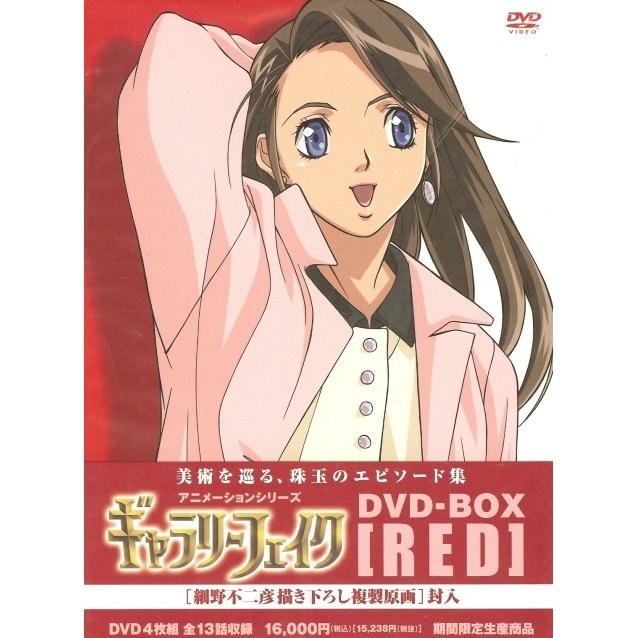 Gallery Fake DVD Box [red] [Limited Edition]