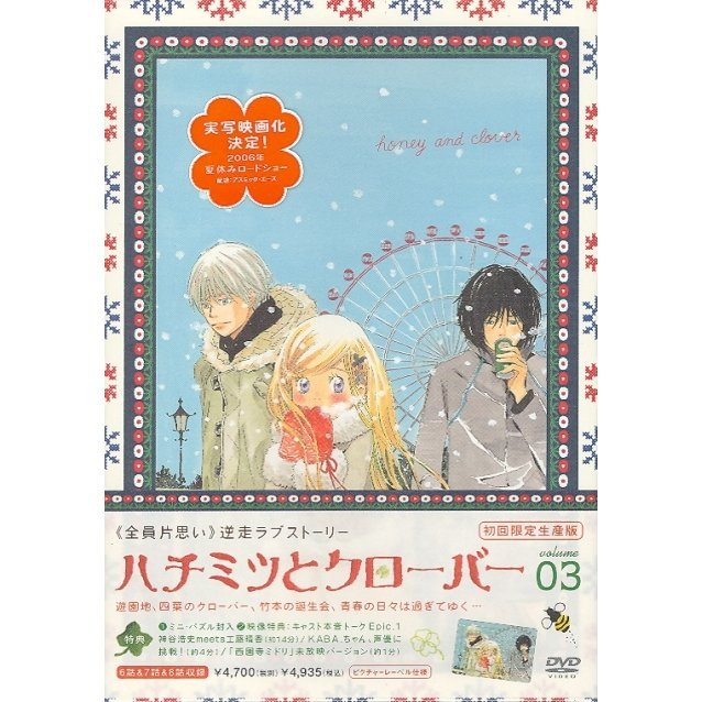 Honey & Clover Vol.3 [Limited Edition]