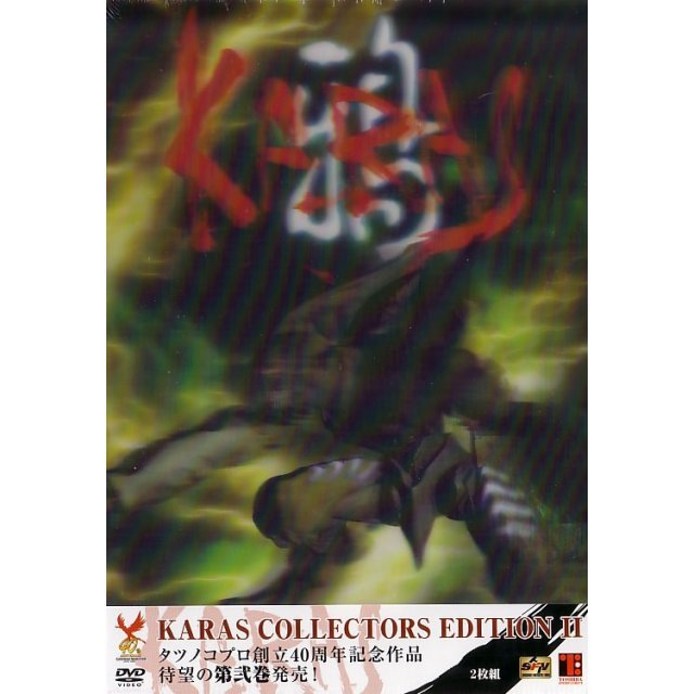 Karas Vol.2 Collector's Edition [Limited Edition]