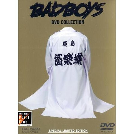 Bad Boys DVD Collection [Special Limited Edition]