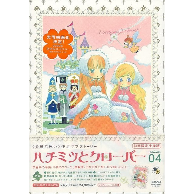 Honey & Clover Vol.4 [Limited Edition]