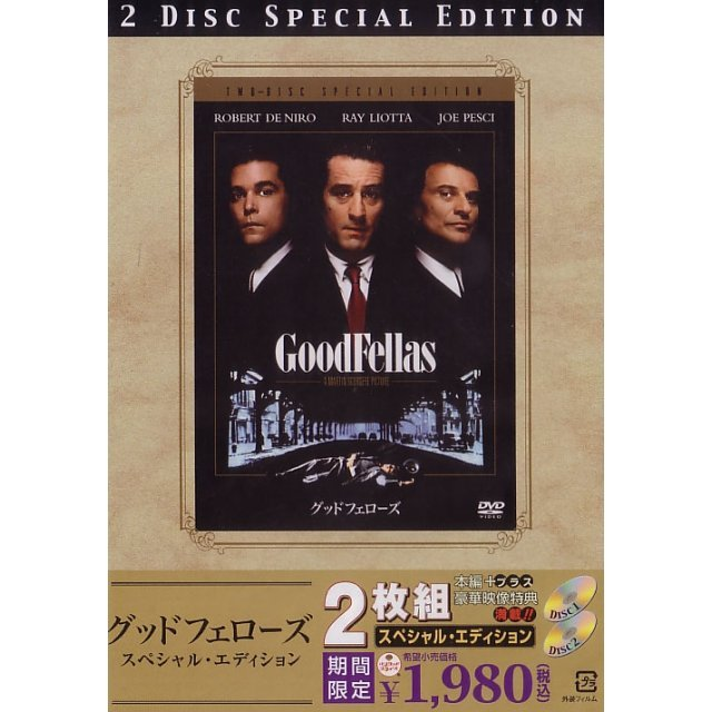 Goodfellas Special Edition [low priced Limited Release]