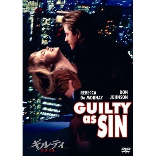 Guilty As Sin [low priced Limited Release]