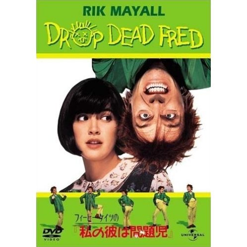 Drop Dead Fred [low priced Limited Release]