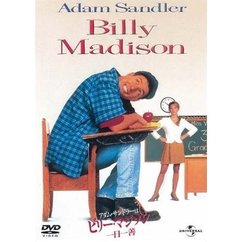 Billy Madison [low priced Limited Release]