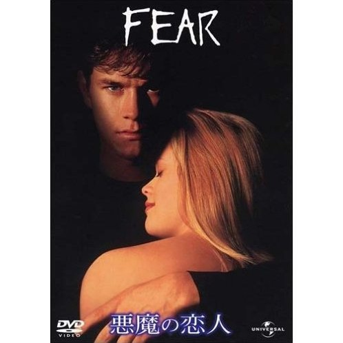 Fear [low priced Limited Release]