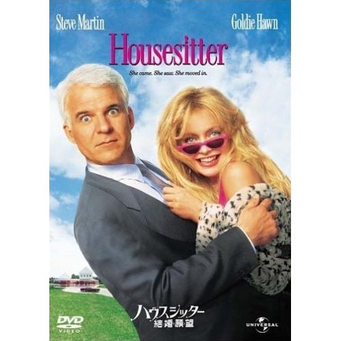 Housesitter [low priced Limited Release]