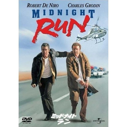 Midnight Run [low priced Limited Release]