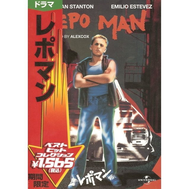 Repo Man [low priced Limited Release]