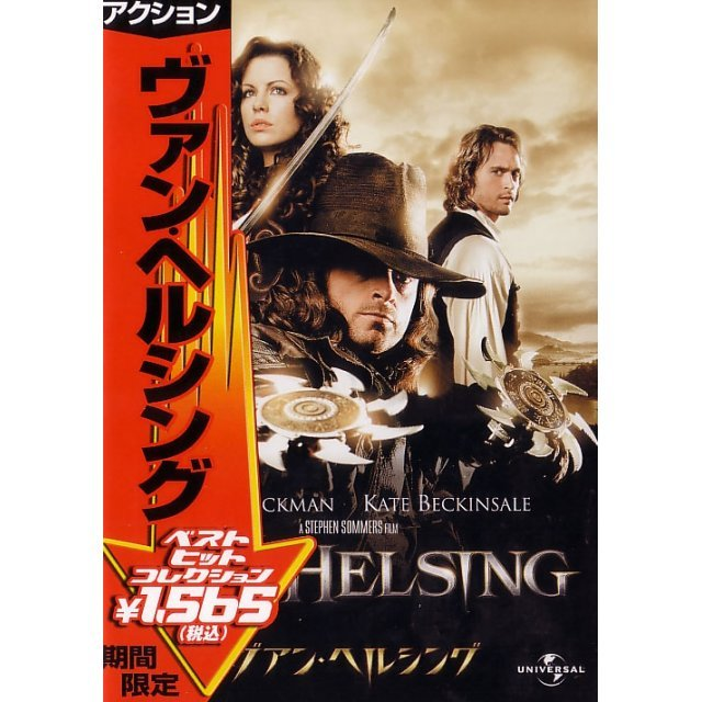 Van Helsing [low priced Limited Release]