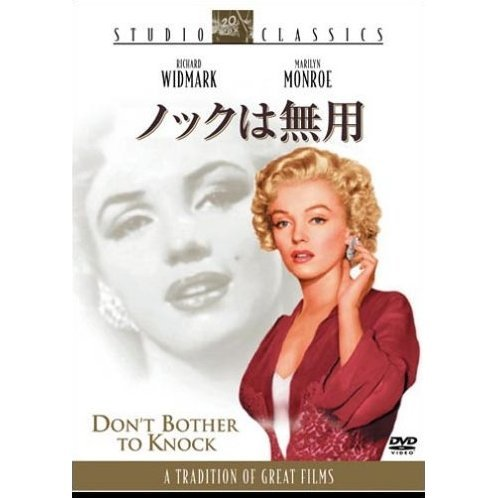 Don't Bother to Knock [Limited Pressing]