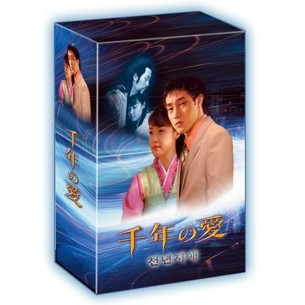 Love of Thousands Years DVD Box