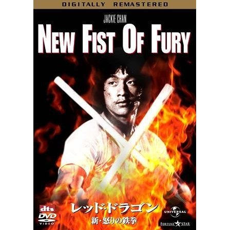 New Fist of Fury Digitally Remastered