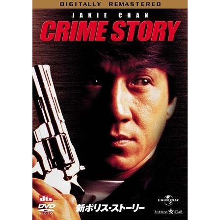 New Police Story / Crime Story Digitally Remastered