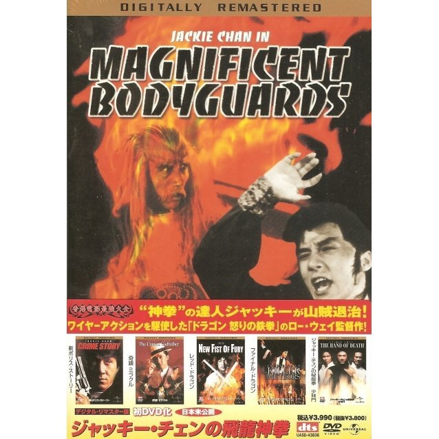 Magnificent Bodyguards Digitally Remastered