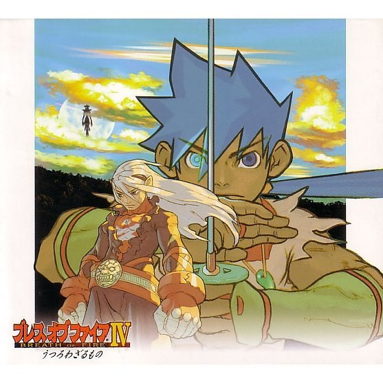 Breath of Fire IV [Special Edition]