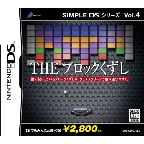 Simple DS Series Vol. 4: The Block Kuzushi