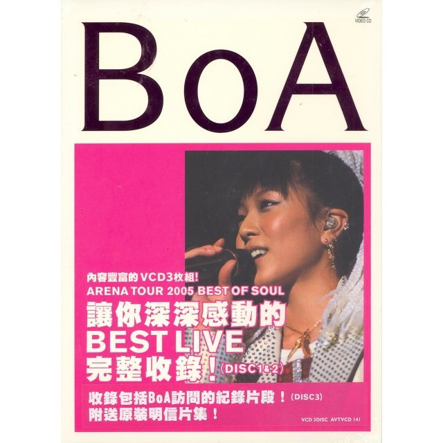 BoA Arena Tour 2005: Best Of Soul