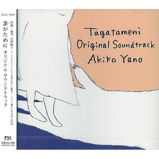Tagatameni Original Soundtrack