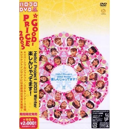 Hello! Project: 2003 Winter: Tanoshinjattemasu [Limited Edition]