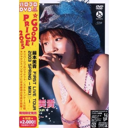 First Live Tour 2003 Spring -Miki 1- [Limited Edition]