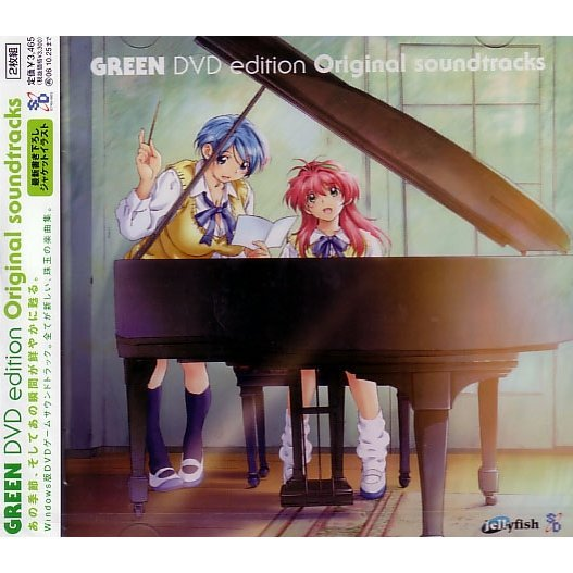 Green DVD Edition Original Soundtrack
