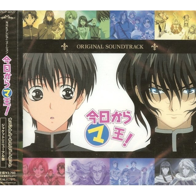 Kyo Kara Maou! - Original Soundtrack