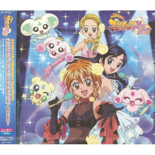 Futari wa Precure Max Heart Vocal Album - Extreme Vocal Luminario!