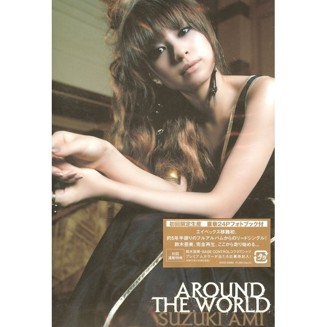 Around The World [Limited Edition]