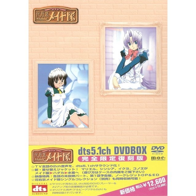 Hanaukyo Maid Tai DTS 5.1ch DVD Box [low priced Limited Release]