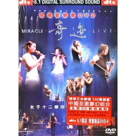 12 Girls Band Live