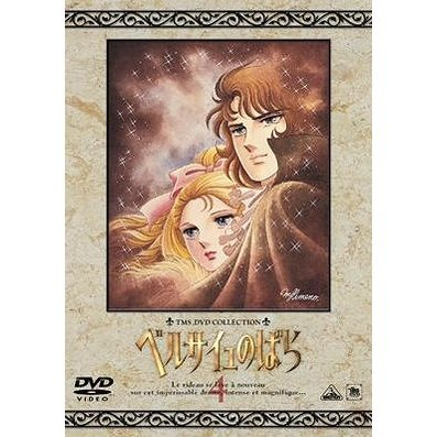 The Rose of Versailles 4