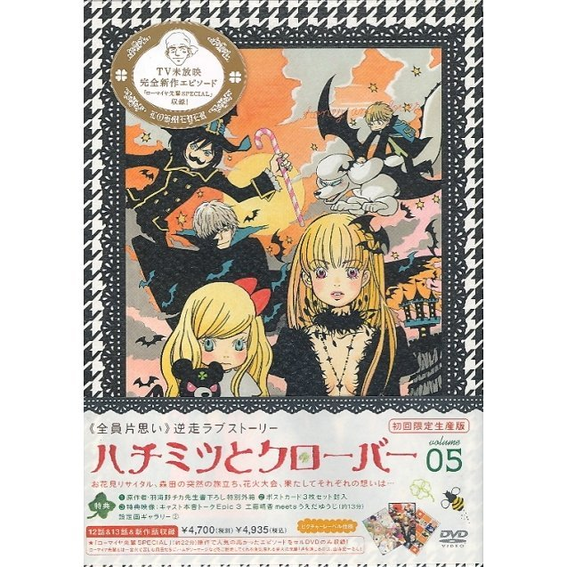 Honey & Clover Vol.5 [Limited Edition]