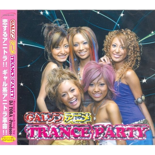 Gal Son Anime Trance Party [CD+DVD]