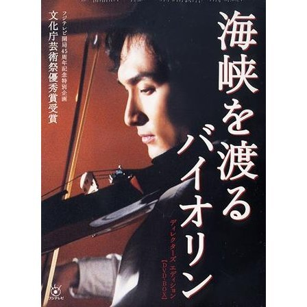 Kaikyo wo Wataru Violin Director's Edition DVD Box