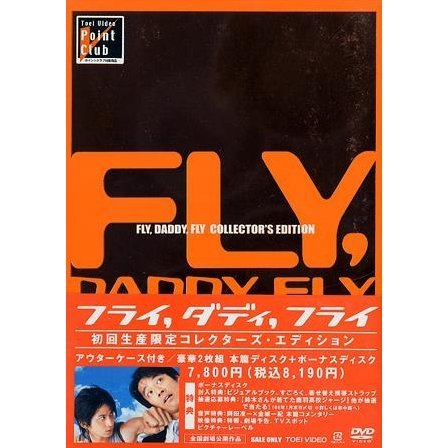 Fly Daddy Fly Collector's Edition [Limited Edition]