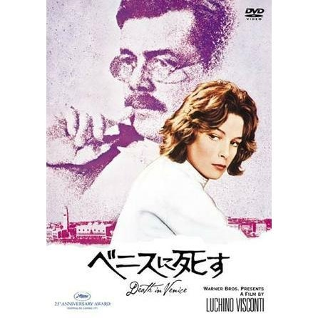 Death In Venice [low priced Limited Release]