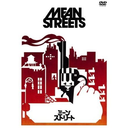 Mean Streets [low priced Limited Release]