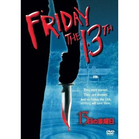 Friday The 13th Special Edition [low priced Limited Release]