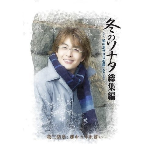 Winter Sonata Soshuhen - Watashi no Polaris wo Sagashite vol. 2
