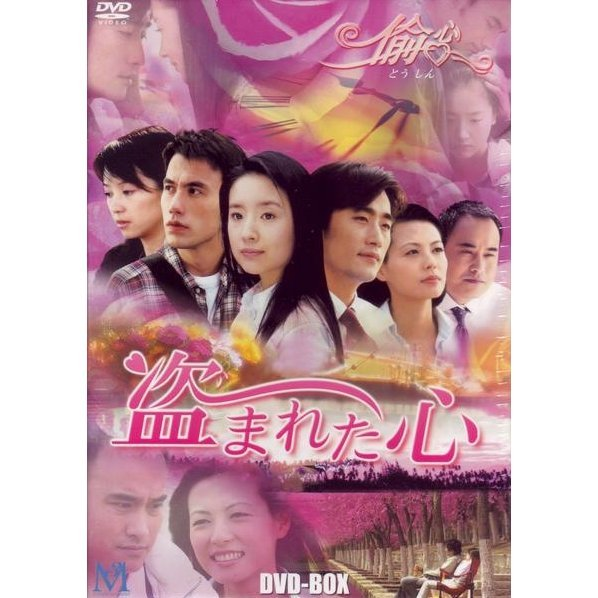 Stolen Heart DVD Box